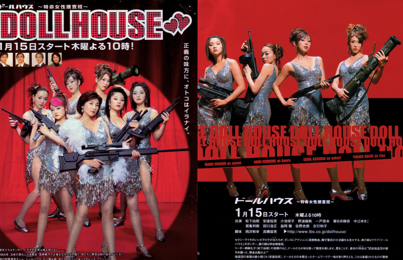 dollhouse-group