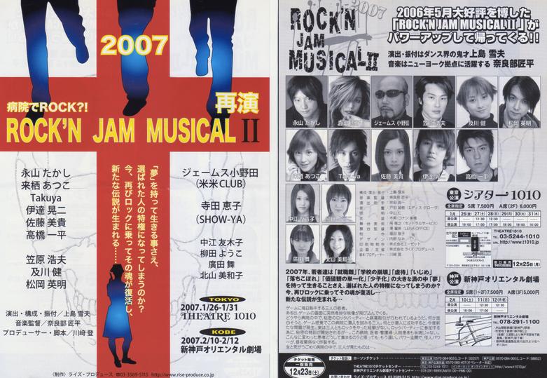 ROCK-JAM